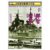 重巡 那智・羽黒―巡洋艦の発達 (ハンディ判 日本海軍艦艇写真集)