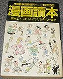 「漫画読本」傑作選—劇画よ、さらば!帰ってきた'60年代の爆笑 (文春文庫—ビジュアル版)