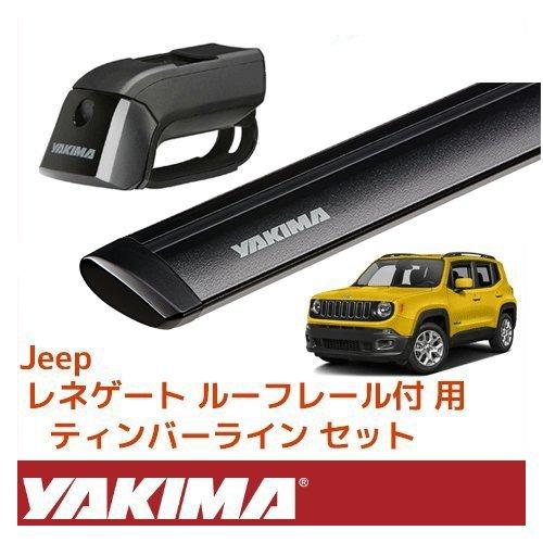 [スーパーセール10%OFF!] (ティンバーライン・ジェットストリームバーS) レネゲード ベースラックセット Jeep [正規輸入代理店] ルーフレール付き車両に適合 YAKIMA ヤキマ