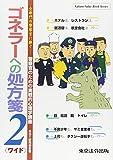 ゴネラーへの処方箋 2(ワイド)―警察官のための実戦的心理学講座 (Valiant value book series) 画像