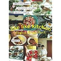 予約のとれない料理教室 ライクライクキッチンで習う「おいしい! 」の作り方