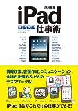 iPadすいすい仕事術 (中経出版)