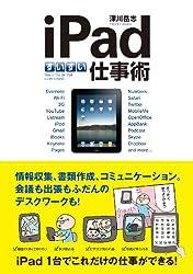 iPadすいすい仕事術<iPadすいすい仕事術> (中経出版)
