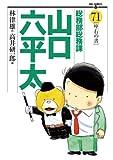 総務部総務課 山口六平太(71) (ビッグコミックス)