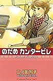 のだめカンタービレ(14) (Kissコミックス)