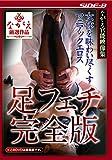 ながえ官能映像集 女体を味わい尽くすマニアックエロス足フェチ完全版 [DVD]