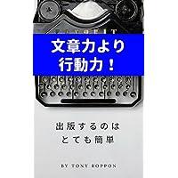 文章力より行動力!: 出版するのはとても簡単 出版しようぜ (マキコミブックス)