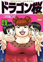 ドラゴン桜2 第04巻