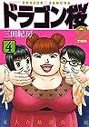 ドラゴン桜2 第4巻