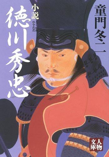 小説 徳川秀忠 (人物文庫)