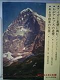 世界山岳名著全集〈第6〉アイガー北壁に挑む・わがアルプスの北壁・ある登山家の生涯 (1966年)