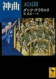 神曲 天国篇 (講談社学術文庫)