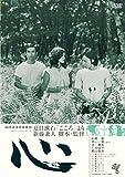 心[DVD]