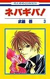 ネバギバ! 3 (花とゆめコミックス)
