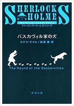 [コナン・ドイル]のバスカヴィル家の犬(新潮文庫) シャーロック・ホームズ シリーズ