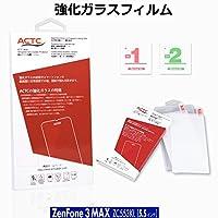 ZenFone3 Max ZC553KL [5.5インチ] 液晶保護フィルム9H 0.33mm 強化ガラス 2.5D