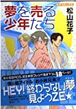 夢を売る少年たち (ピチコミックス)