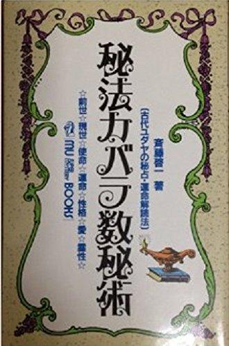 秘法カバラ数秘術―古代ユダヤの秘占・運命解読法 (ムー・スーパー・ミステリー・ブックス)
