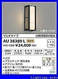 コイズミ照明 防雨型ブラケット AU38389L