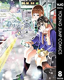 プリマックス 8 (ヤングジャンプコミックスDIGITAL)