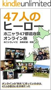 47人のヒーロー: ホニャラ日本縦断オンライン旅