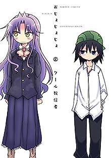 おじょじょじょ(2) (バンブーコミックス 4コマセレクション)