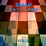 SMAP 作品集 VOL-1