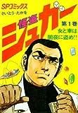 怪盗シュガー 1巻 (SPコミックス)