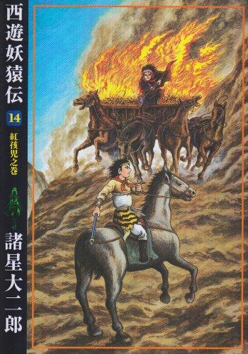 西遊妖猿伝 (14) (希望コミックス (320))