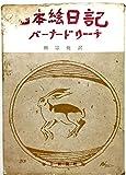日本絵日記 (1955年)