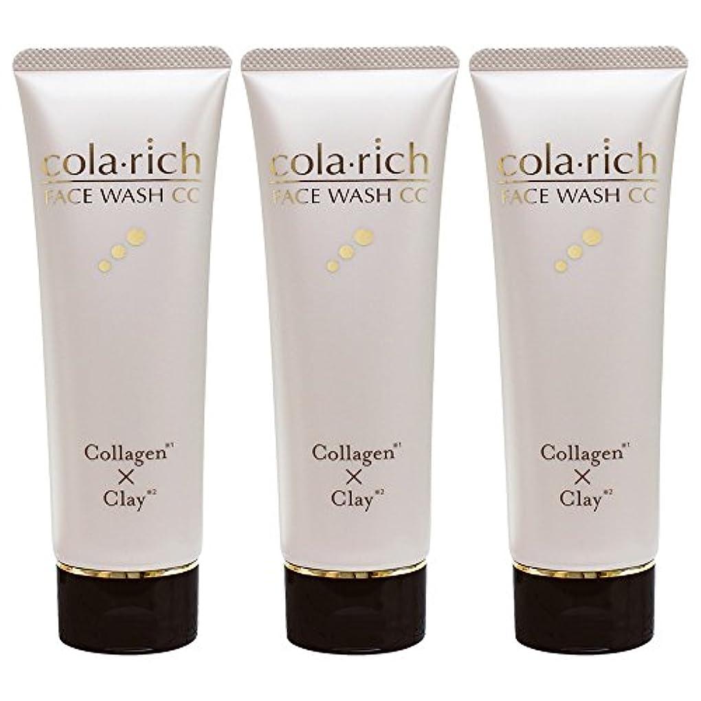 物理的に成果永久にコラリッチ コラーゲン配合美容液洗顔3本まとめ買い/フェイスウォッシュCC(1本120g 約1カ月分)キューサイ