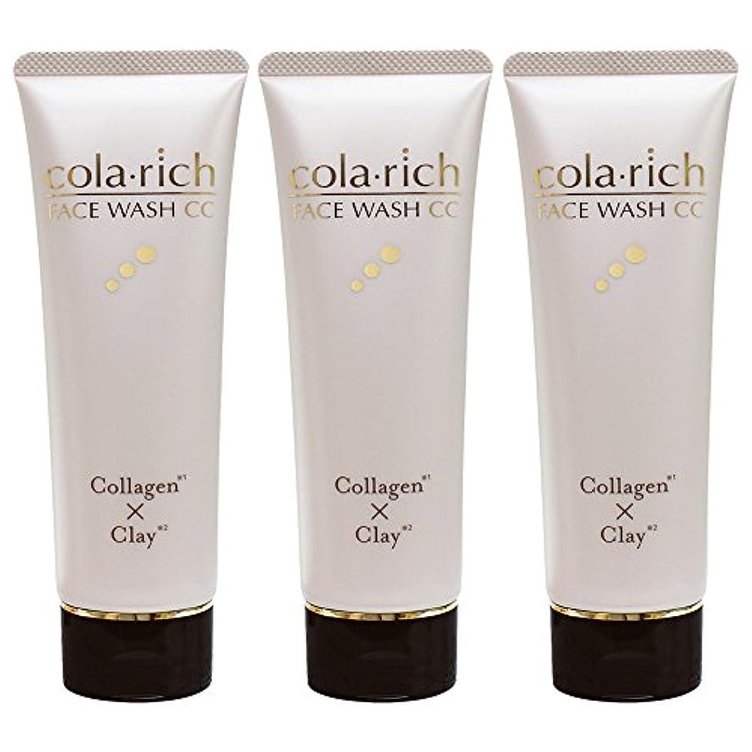 汚れる最も制約コラリッチ コラーゲン配合美容液洗顔3本まとめ買い/フェイスウォッシュCC(1本120g 約1カ月分)キューサイ
