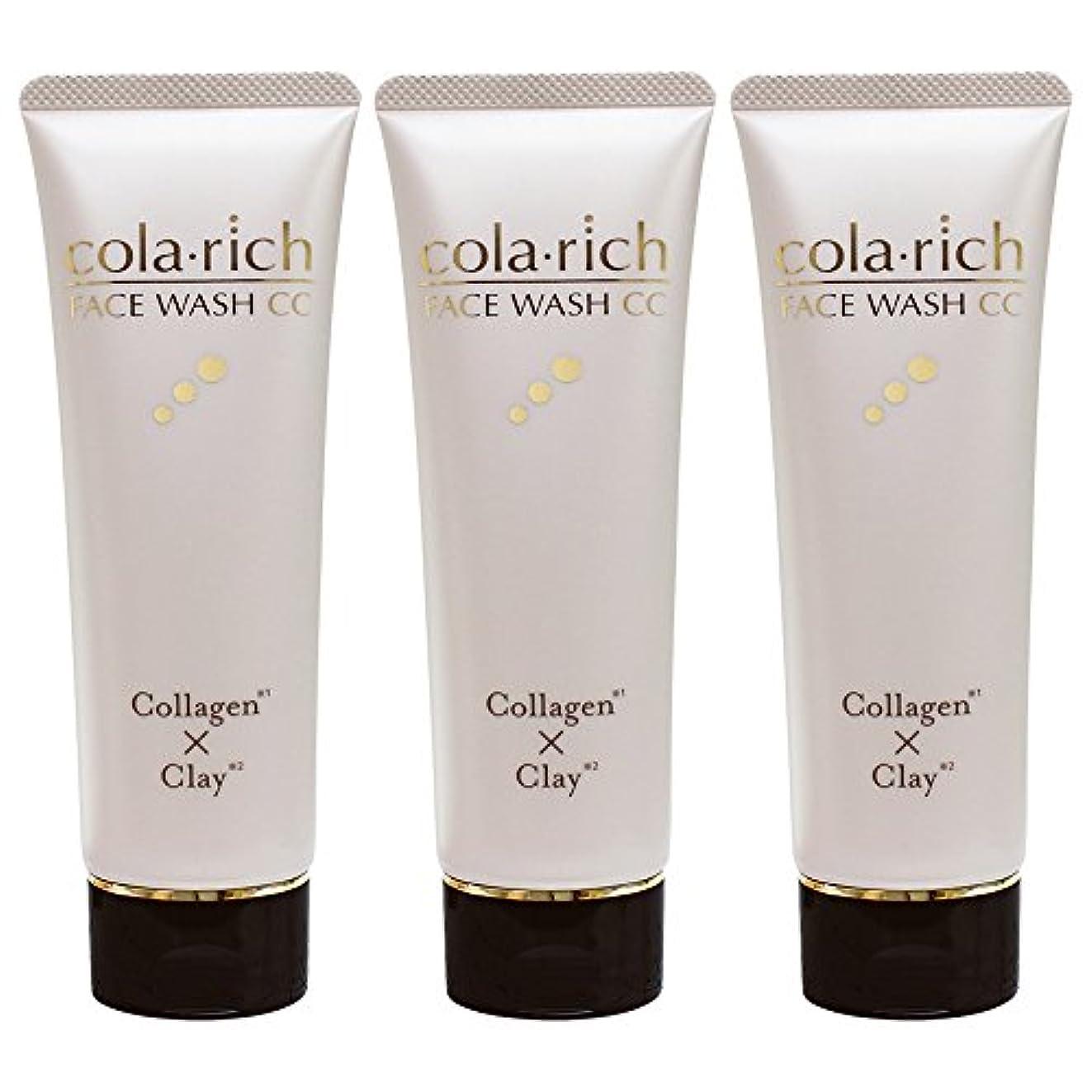 下手セミナー氏コラリッチ コラーゲン配合美容液洗顔3本まとめ買い/フェイスウォッシュCC(1本120g 約1カ月分)キューサイ