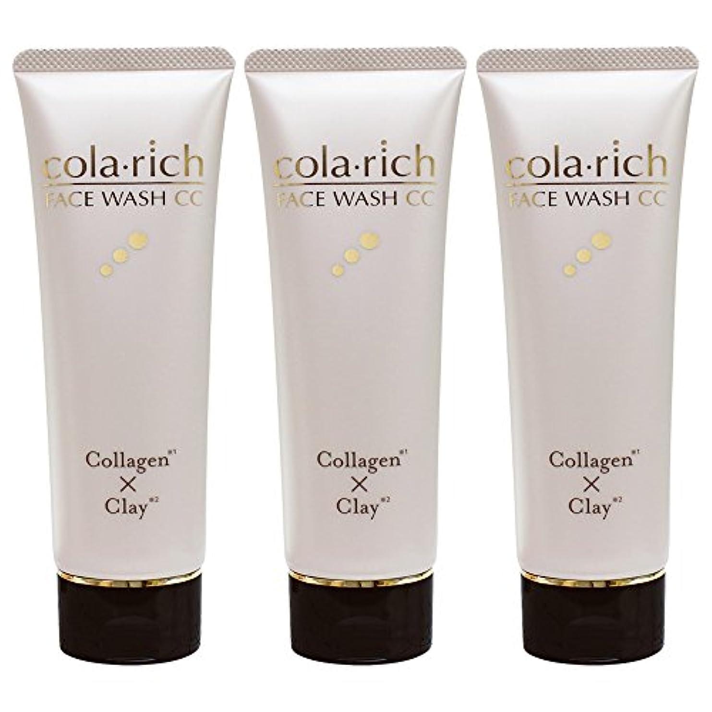 ワーディアンケースコメント灰コラリッチ コラーゲン配合美容液洗顔3本まとめ買い/フェイスウォッシュCC(1本120g 約1カ月分)キューサイ