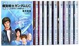 機動戦士ガンダムUC 全10巻完結セット (角川コミックス・エース)