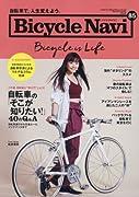 BICYCLE NAVI(バイシクルナビ) 2017年 05 月号 [雑誌]