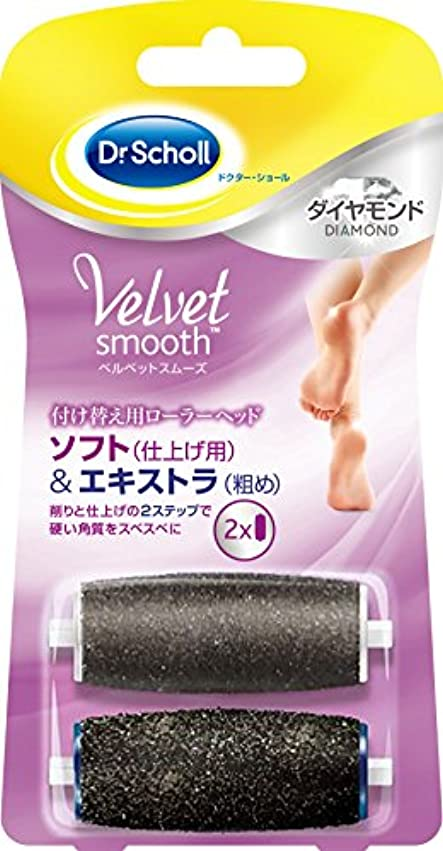 夜間ヘルパーどんなときもドクターショール ベルベットスムーズ 電動角質リムーバー ダイヤモンド リフィル ソフト(仕上げ用) & エキストラ (粗め) (Dr.Scholl Velvet Smooth Diamond refill soft and...
