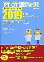 理学療法士・作業療法士国家試験必修ポイント 基礎PT学 2019 電子版・オンラインテスト付