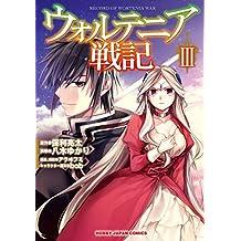 ウォルテニア戦記3 (ホビージャパンコミックス)
