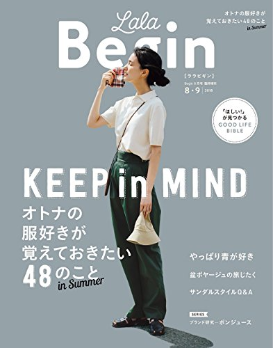 LaLaBegin 8・9 2018 (Begin8月号臨時増刊)