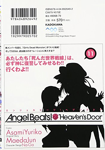 Angel Beats!(11) -Heaven's Door- (電撃コミックス)