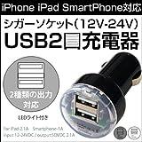 LED付きで暗い車内でも迷わない USB2口シガーソケット充電器 iPad,iPhone,スマホ対応 (ブラック)