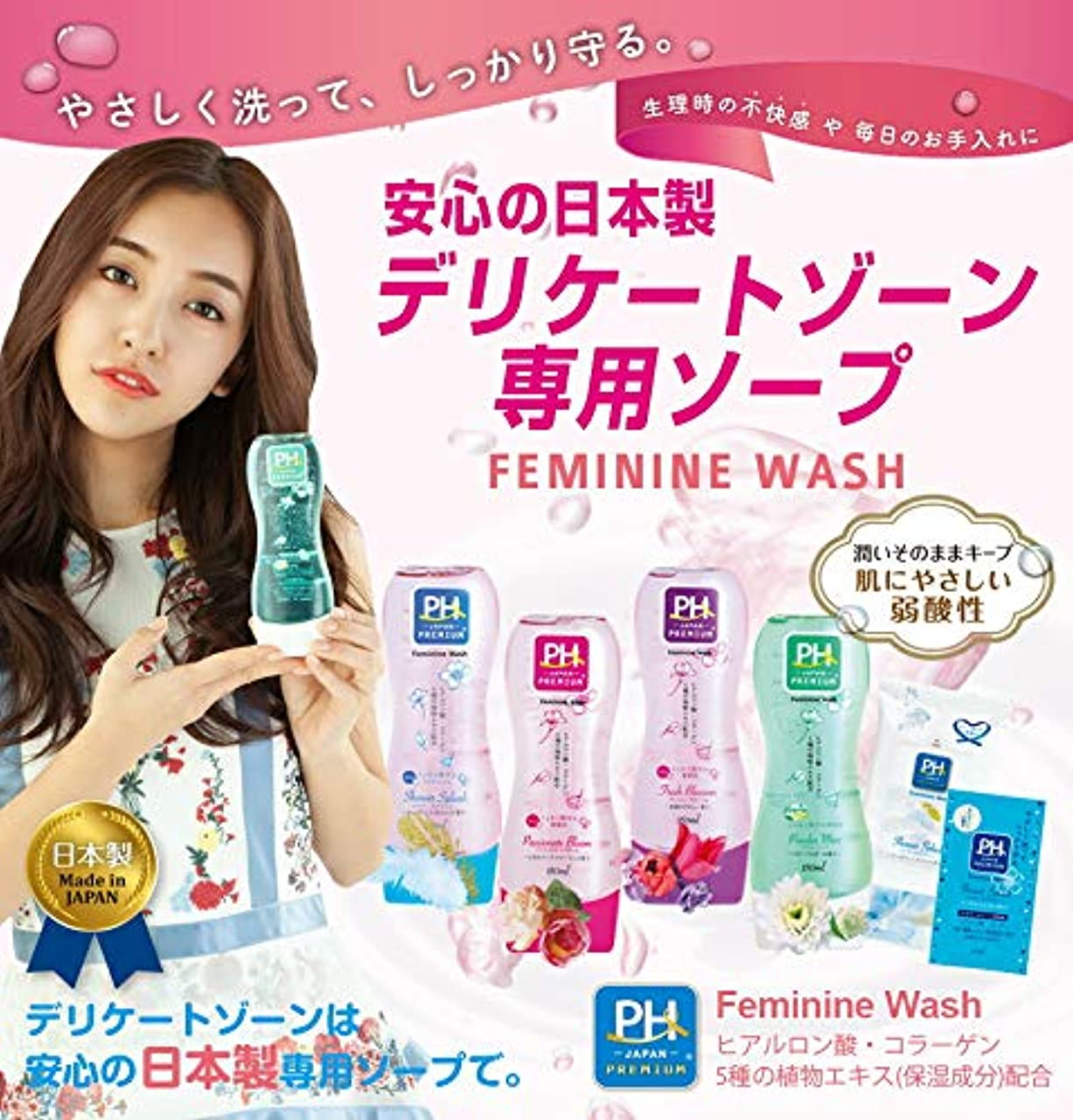 ワックス見込みリラックスしたパッショネイトブルーム4本セット PH JAPAN フェミニンウォッシュ 上品なローズフローラルの香り