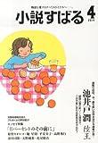小説すばる 2014年 04月号 [雑誌]