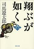 翔ぶが如く(六) (文春文庫)