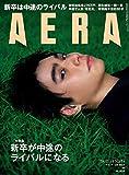 AERA 2018年11月19日号
