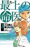 最上の命医(8) (少年サンデーコミックス)