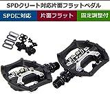EXUSTAR 自転車SPDペダル/片面フラット E-PM811【シマノSPD対応】