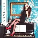 ボサノバピアノ