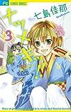 ナツメキッ!! 3 (少コミフラワーコミックス)